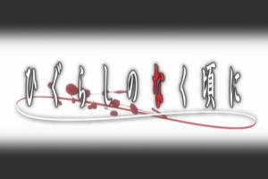 Higurashi, or When the Cicadas Cry