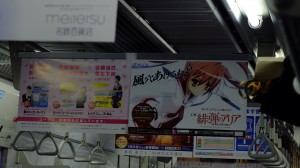 Japanese trains are always filled with interesting ads. This one is for some new event for Aria the Scarlet Ammo