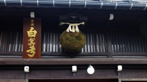The suitama (celar leaves ball) is traditionally put up as symbol that new sake is being brewed, its gradual browning reflecting the maturation of sake. Now they're often put up simply as a symbol of brewery