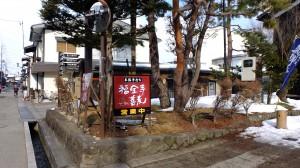 Fukuzen-ji soba