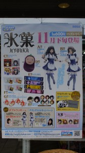 Poster for the Hyouka gatcha.. 600Y for one go? Yikes