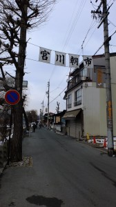 Miyagawa morning market sign, scene from Hyouka OP