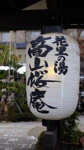 Takayama Sakura-an