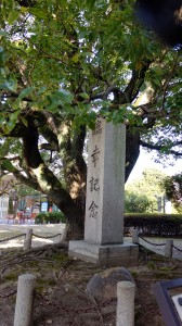 The tree was planted to commemorate the Emperor's visit