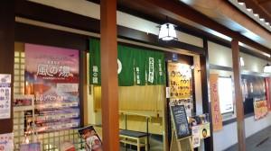 The onsen