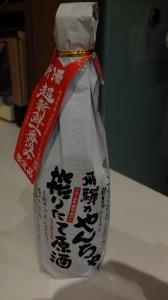 Undiluted sake