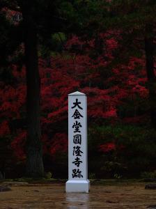 Motsuji