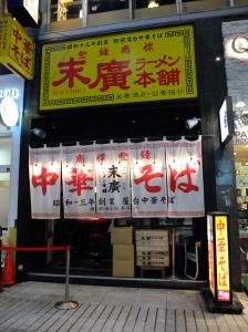 Chinese soba chain