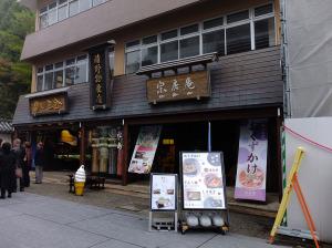 Near Zuiganji