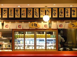 Kansai airport restaurant street