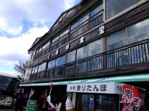 Nenokuchi rest area