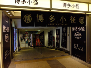 Hakata city local specialties street