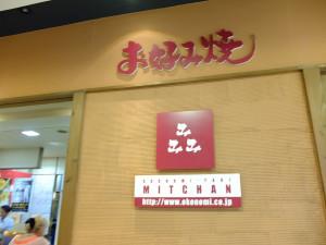 Mitchan okonomiyaki