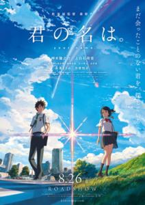 Your Name (img from wiki)